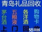 青岛回收利群卡+回收山东一卡通+各大商场卡