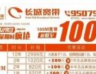 《新春特惠》《急售》遂宁长城光纤宽带100元一年!!
