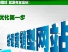 SEO推广|微信公众平台搭建|线上网络营销品牌建站