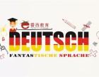 重庆德语培训 番西教育 德语中级B1B2语法精讲