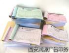 西安专业印刷票据,海报,画册,书刊印刷,不干胶印刷