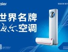 欢迎进入-!湘潭海尔空调各中心售后服务总部电话