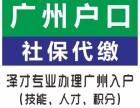 代买广州社保泽才您的** 代办广州个人社保 代办广州五险一金