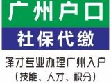 代买广州社保泽才您的 代办广州个人社保 代办广州五险一金