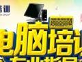 方庄刘家窑木樨园十里河附近学电脑办公软件 包教会