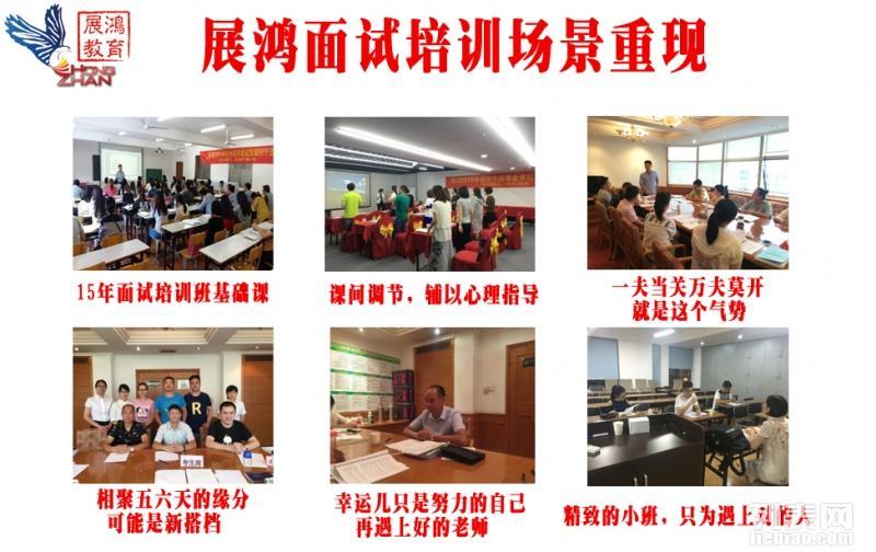 展鸿2016年淳安县事业单位面试培训--辅导首选