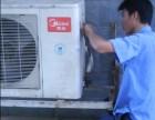 东营空调专业维修 移机 拆装 充氟 回收