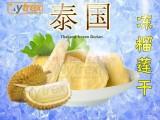 新鲜优质榴莲 马来西亚榴莲 泰国榴莲 冷冻榴莲果肉