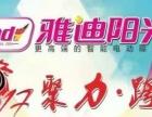 雅迪阳光晾衣架衡水全市县招收零售加盟商