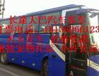 湖州到惠州的汽车客车在哪上车票价多少