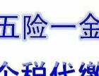岳阳社保代办、五险一金、单工伤险、雇主责任险