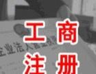 **湛江代理公司工商记账税务