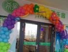 婚礼气球生日气球店面气球布置装饰策划