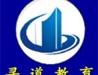 在三门县学电脑办公自动化培训选哪里三门寻道教育是首选!