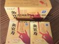 电视同款中科康乐灸宜瘦北京城市减肥广告买2送1