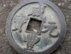 成都观澜文化专业鉴定钱币