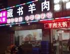 苏州藏书羊肉免加盟费学习培训技术