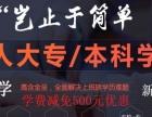 2017年河南中医学院成教报名时间,中医药大学报名