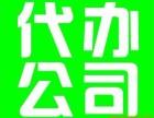 庐阳区建材大楼附近代理记账专业出公司财务报表找张娜娜会计
