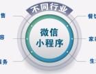 青岛小程序开发