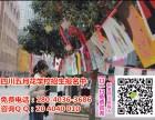 四川五月花专修学院商业网站前台设计专业招生