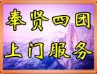 上海奉贤四团上门维修台式机电脑笔记本主板清灰苹果安装双系统等