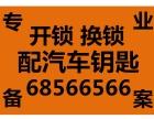 北京全市110指定开换锁快速24小时上门