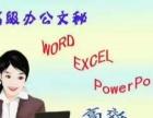 惠州电脑办公软件培训,名师任教1对1,包教包会
