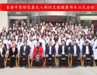 中国一指私密培训全国较专业一指私密培训平台