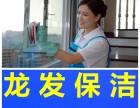 苏州龙发保洁 办公楼保洁/石材养护地毯清洗/玻璃清洗别墅保洁