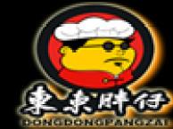 东东胖仔米线加盟