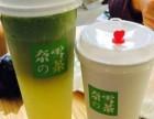 适合创业的奶茶加盟项目,奈雪的茶惊艳时光的好茶