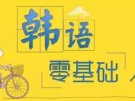 汉口常青路专业小语种培训韩语零起班口语培训