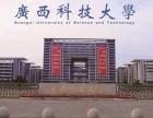 广西科技大学函授(成人教育)大专本科学历提升报名时间