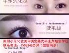 南阳学专业的韩式半永久纹绣纹眉就来南阳小乐化妆学校