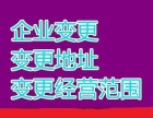 北京注销公司,公司注销变更,解异常不成功退款