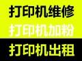 广州科学城复印机出租 数码彩色打印机租赁
