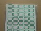 35标签,A4纸,不干胶标签,书标签,条码.