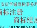 芜湖商标续展_商标转让_商标变更