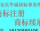 黄山市商标注册、变更、转让续展,专利、条形码办理