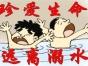 珍爱生命,预防溺水 YOUTH法律平台儿童溺水安全教育