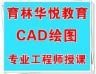 青岛CAD平面图培训 黄岛学CAD工程图要多久?来育林华悦