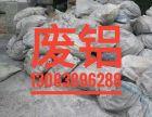 苏州唯亭不锈钢回收废铝回收废铜废铁回收铁销回收
