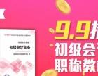 2018年初级职称新版教材9.9元限时抢购(两本)
