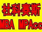 社科赛斯MBA MPA MPAcc考前培训