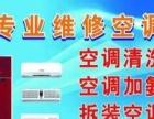 全桂林空调维修清洗拆装加氟服务公司