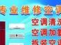 桂林各品牌类型空调维修拆装移机清洗空调加氟公司电话