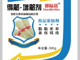 周口哪里可以买到优惠的得筋增筋剂广东米皮添加剂
