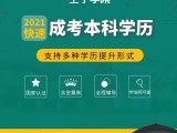 上海函授成人本科學歷證書 精準把握考試方向