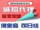 湘潭金宝盆诚招期货代理商-手续费1.3倍起-佣金高可日结